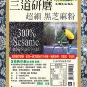 三道研磨超細黑芝麻粉-500x500