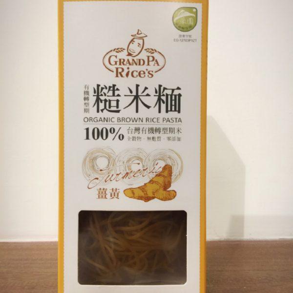 糙米麵(薑黃)