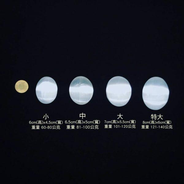 20210814-能量石尺寸重量v2